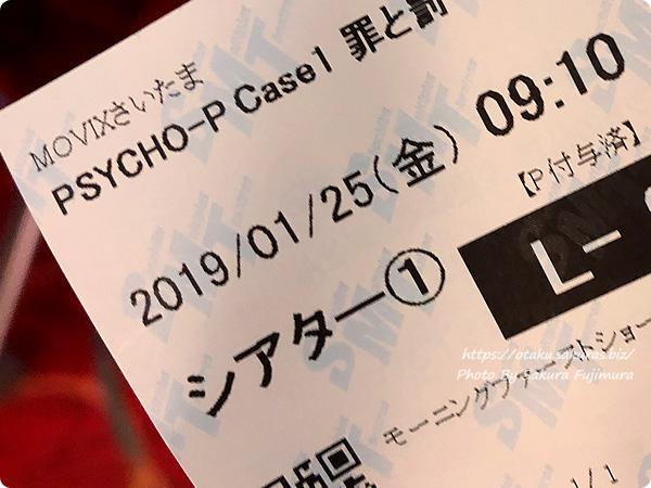 映画「PSYCHO-PASS サイコパス Sinners of the System Case.1罪と罰」サイコパスSS映画半券