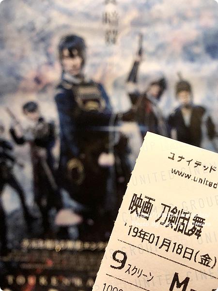 映画「刀剣乱舞」チケット半券