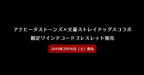 【アナヒータストーンズ×文豪ストレイドッグス】コラボブレスレット販売開始<2/16(土)から>