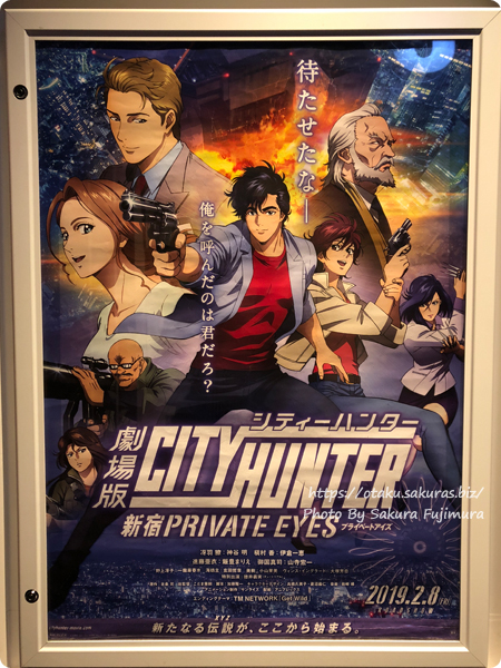 映画「劇場版シティーハンター<新宿プライベート・アイズ>」劇場パネル