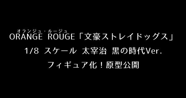 オランジュ・ルージュ「文豪ストレイドッグス」1/8 スケール 太宰治 黒の時代Ver.フィギュア化!原型公開
