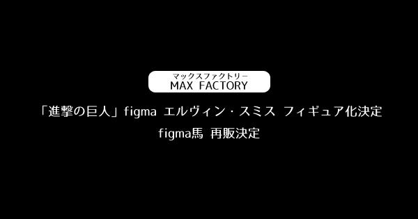 マックスファクトリー「進撃の巨人」figma エルヴィン・スミス フィギュア化決定&figma馬再販決定