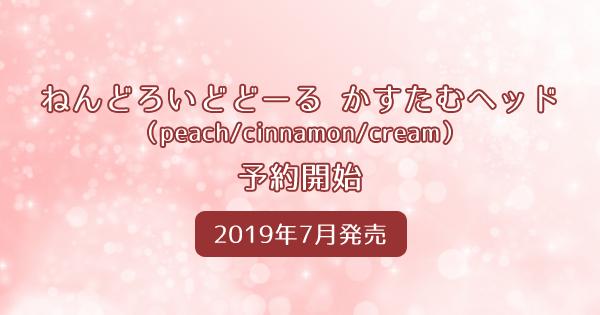 ねんどろいどどーる かすたむヘッド(peach/cinnamon/cream)予約開始<2019年7月発売>