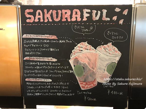 スターバックスコーヒー新作「さくらフルフラペチーノ」店内にあった黒板アートカスタマイズおすすめ