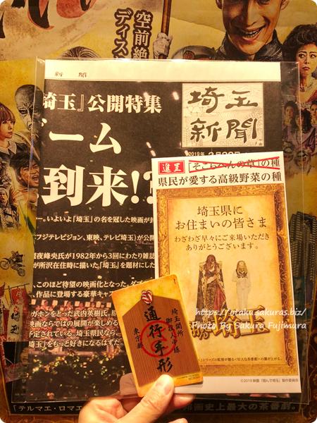 映画「翔んで埼玉」埼玉県限定先着入場者特典もらった