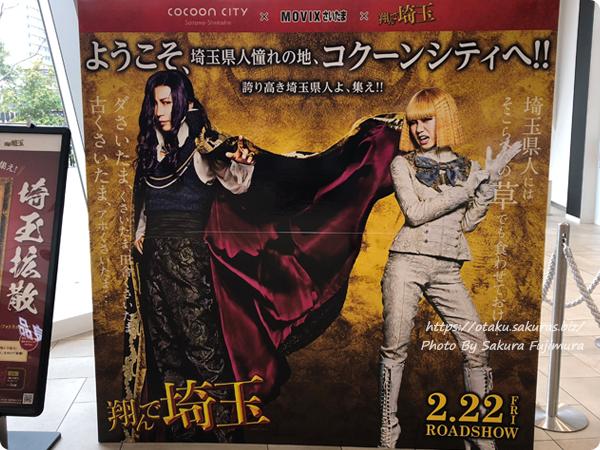 COCOON CITY 映画「翔んで埼玉」 パネル展示