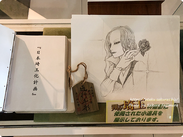 映画「翔んで埼玉」の劇中で使用された魔夜峰央(まやみねお)さんイラストと日本埼玉化計画と通行手形