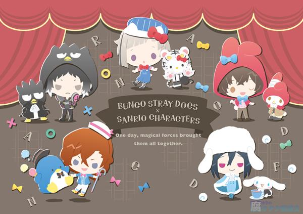 Bungo Stray Dogs×Sanrio characters 文豪ストレイドッグス×サンリオキャラクターズコラボ決定