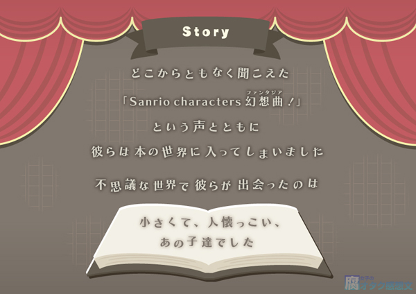 文豪ストレイドッグス×サンリオキャラクターズ ストーリー