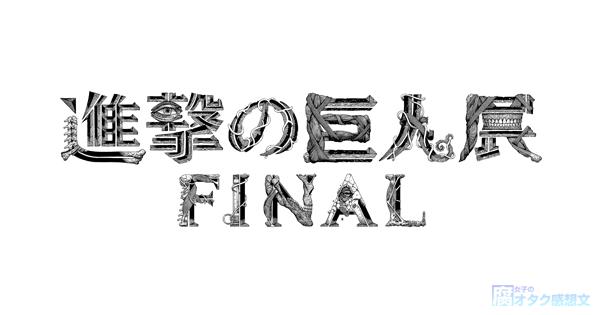 「進撃の巨人展FINAL」4/19 12時から先行公開日程チケット販売スタート