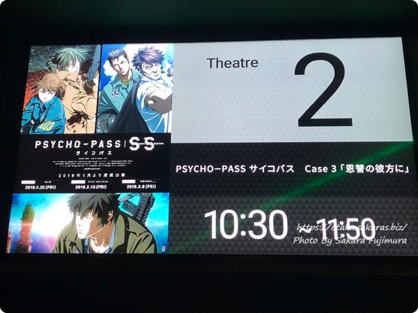 劇場版「PSYCHO-PASS サイコパス Sinners of the System Case.3 恩讐の彼方に__」映画館で観てきた