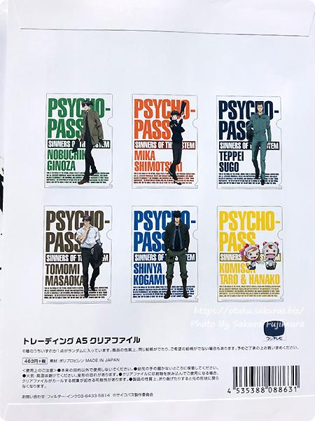 劇場版「PSYCHO-PASS サイコパス Sinners of the System Case.3 恩讐の彼方に」トレーディングA5クリアファイル絵柄6種類