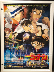 映画「名探偵コナン 紺青の拳」江戸川コナンバージョンポスター