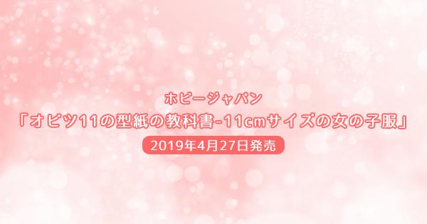 ホビージャパン「オビツ11の型紙の教科書-11cmサイズの女の子服」<2019年4月27日発売>