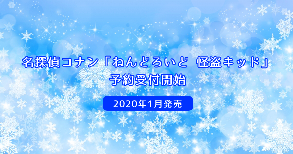 名探偵コナン「ねんどろいど 怪盗キッド」予約受付開始<2020年1月発売>