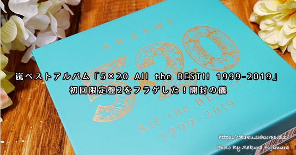 嵐ベストアルバム「5×20 All the BEST!! 1999-2019」ライブDVD付きをフラゲした!開封の儀