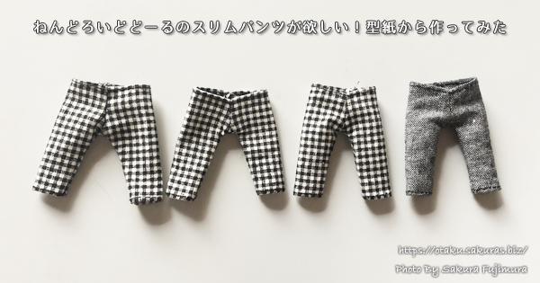 ねんどろいどどーる(オビツ11)のスリムパンツが欲しい!型紙から作ってみた