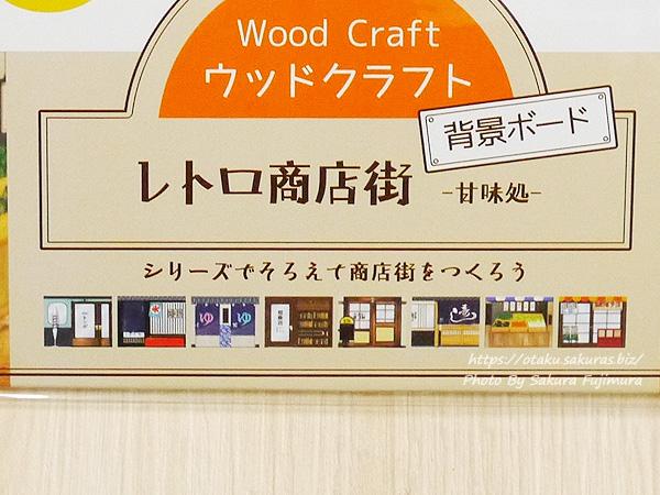 100円ショップ・Can☆Do(キャンドゥ)・ウッドクラフト背景ボード商店街全8種類一覧