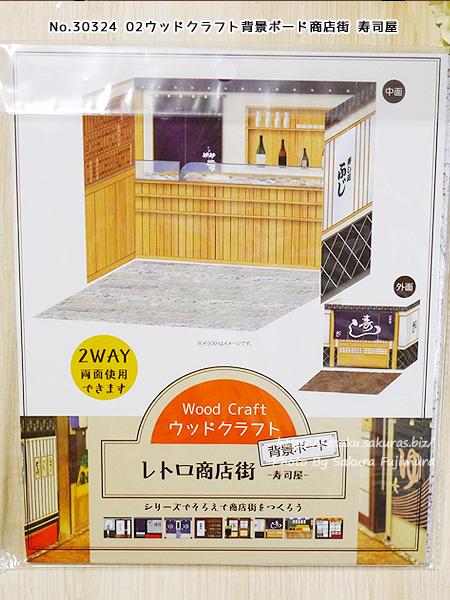 100円ショップ・Can☆Do(キャンドゥ) No.30324 02ウッドクラフト背景ボード商店街 寿司屋 パッケージ