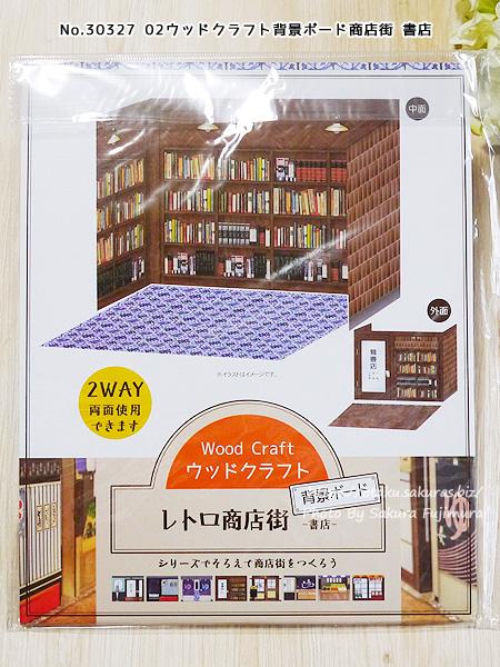 100円ショップ・Can☆Do(キャンドゥ) No.30327 02ウッドクラフト背景ボード商店街 書店 パッケージ