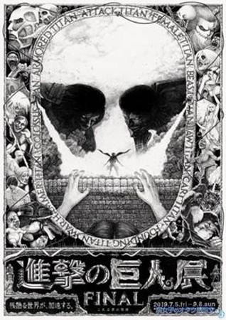 原画展「進撃の巨人展FINAL」キービジュアル
