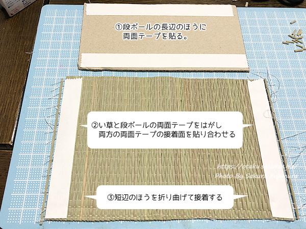 【ミニチュア畳作り】い草とダンボールにを両面テープで貼り合わせる