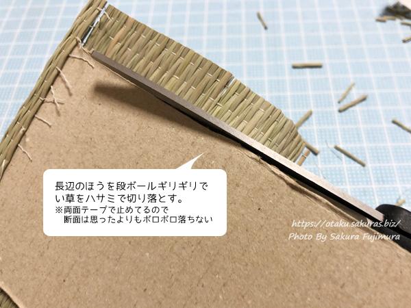 【ミニチュア畳作り】長辺のいぐさを切り落とす