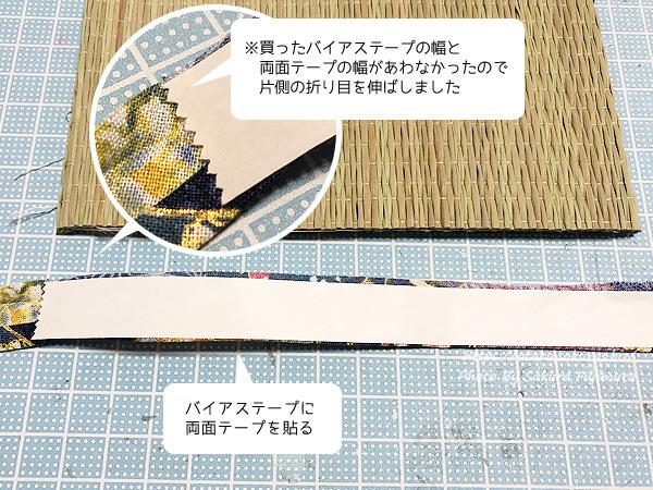 【ミニチュア畳作り】バイアステープに両面テープを貼る
