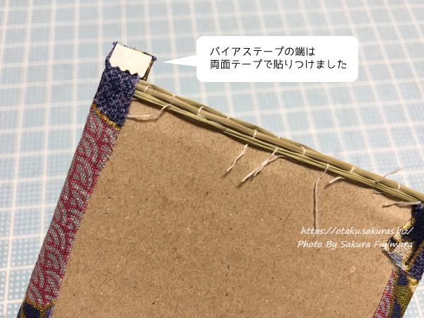 【ミニチュア畳作り】はみ出たバイアステープは両面テープで貼り付けました