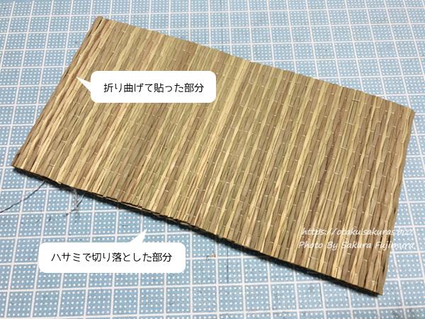 【ミニチュア畳作り】畳の形状になってきた