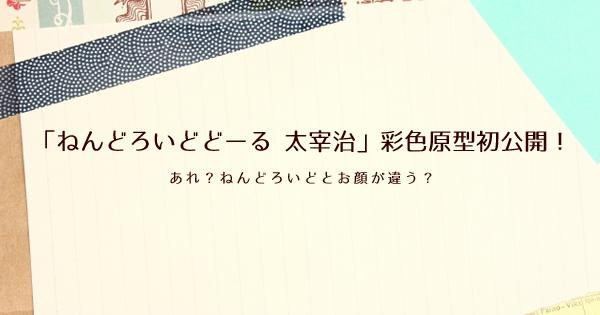 オランジュ・ルージュ「ねんどろいどどーる 太宰治」彩色原型初公開!あれ?ねんどろいどとお顔が違う?
