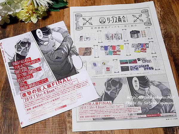 セブンイレブン「進撃の巨人新聞」と7ぴあ別冊「進撃の巨人展FINAL」裏面