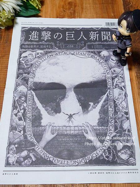 セブンイレブン「進撃の巨人新聞」表面