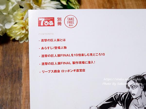 セブンイレブン 7ぴあ別冊フリーペーパー(進撃の巨人展FINAL)目次