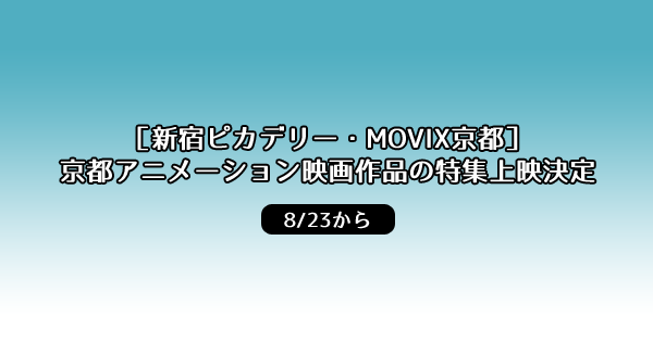 京都アニメーション映画作品の特集上映が新宿ピカデリー・MOVIX京都で決定<8/23から>
