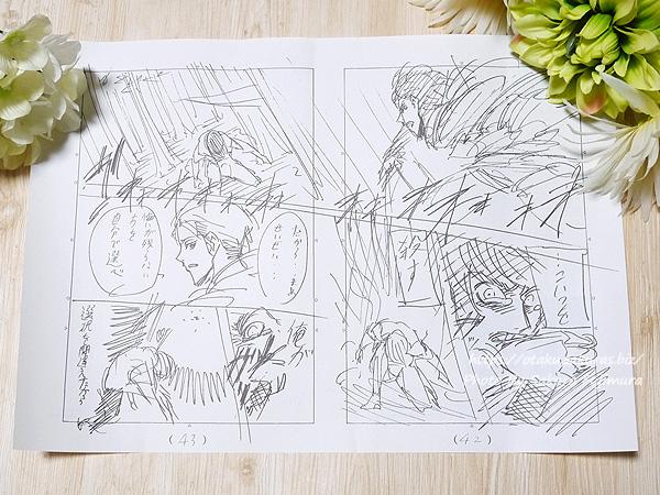 「進撃の巨人展FINAL」前期来場者プレゼント ネーム(金曜日) 表