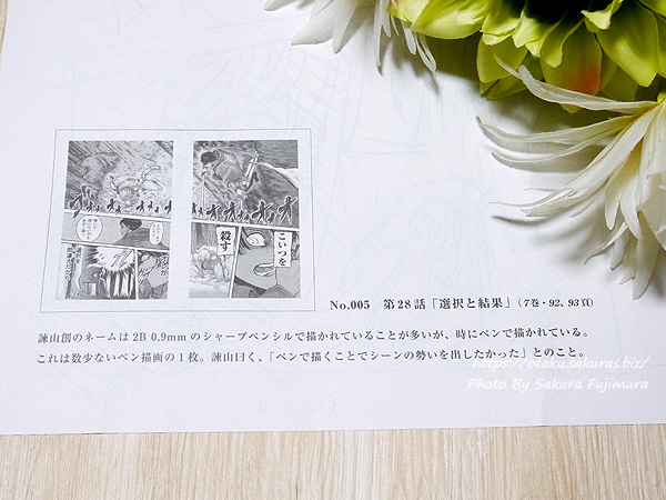 「進撃の巨人展FINAL」前期来場者プレゼント ネーム(金曜日) 裏