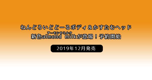 ねんどろいどどーるボディ&かすたむヘッドに新色almond milkが登場!予約開始<2019年12月発売>