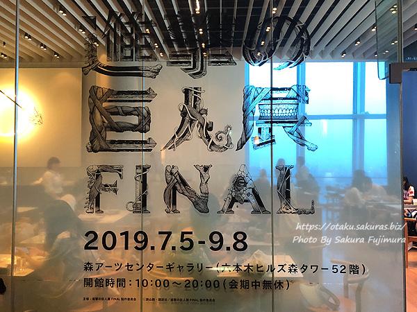 進撃の巨人展FINALコラボカフェ『リーブス商会カフェ in Cafe THE SUN』入口