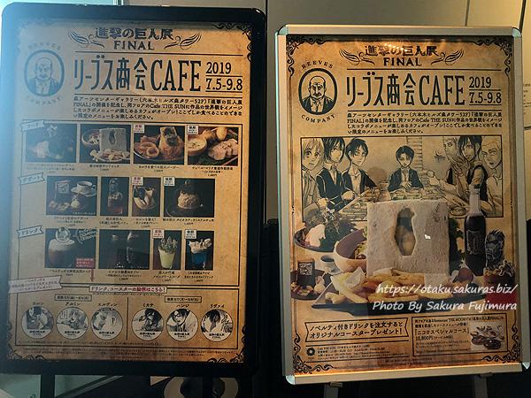 進撃の巨人展FINALコラボカフェ『リーブス商会カフェ in Cafe THE SUN』コラボメニュー