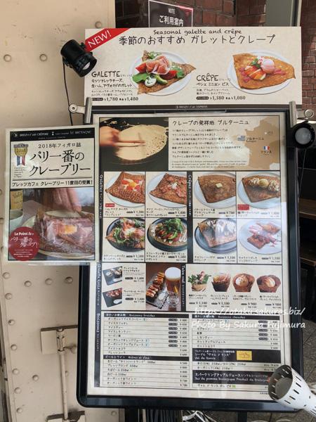 横浜赤レンガ倉庫 2号館一階にブレッツカフェエクスプレス メニュー