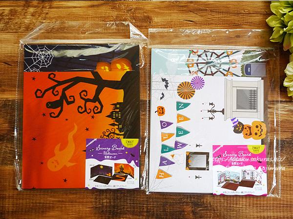100円ショップ・Can☆Do(キャンドゥ)のハロウィン柄背景ボード全2種類 パッケージ