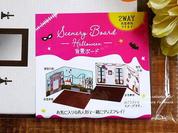 100円ショップ・Can☆Do(キャンドゥ)のハロウィン柄背景ボード その2