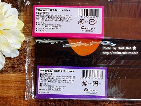 100円ショップ・Can☆Do(キャンドゥ)のハロウィン柄背景ボード全2種類 バーコード