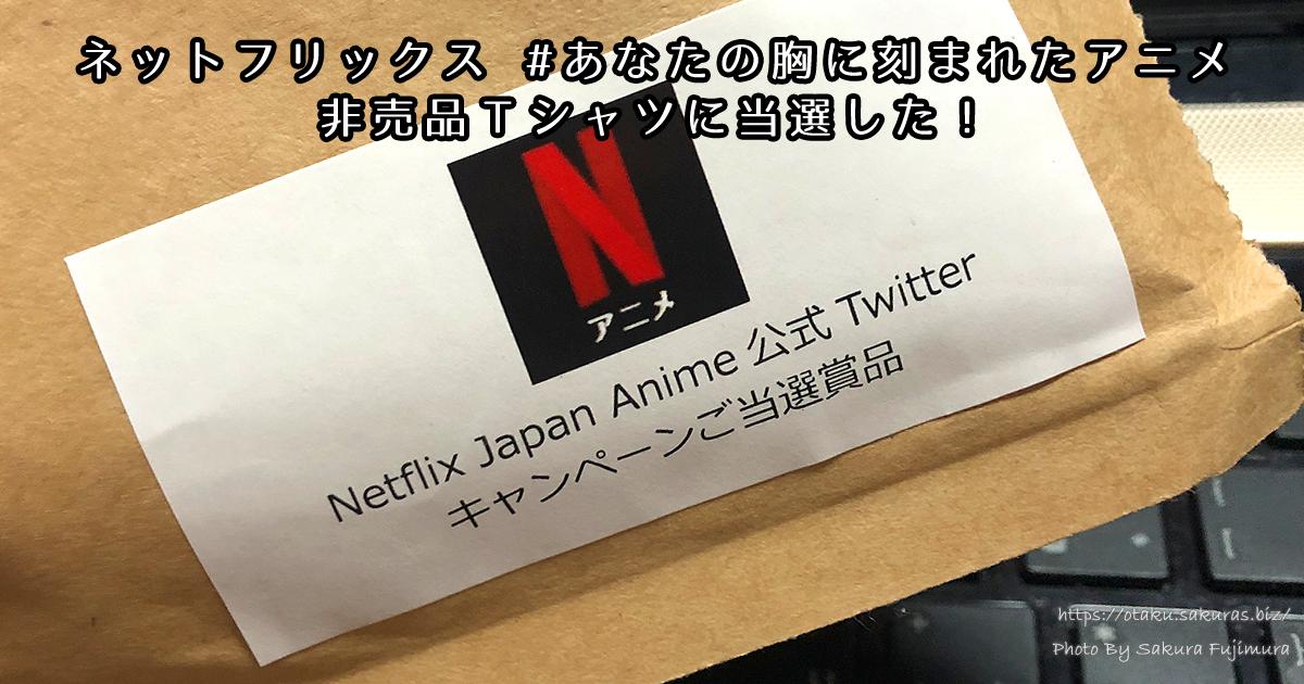 ネットフリックス #あなたの胸に刻まれたアニメ 非売品Tシャツに当選した #ネトフリアニメ