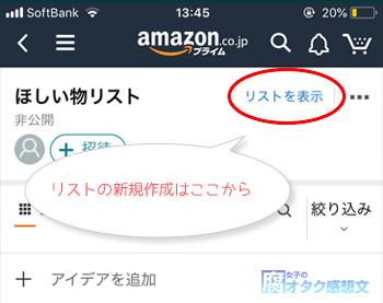 アマゾンのほしい物リストの作り方(スマホ) その3