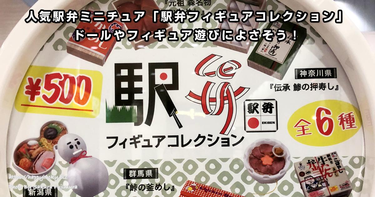人気駅弁ミニチュア「駅弁フィギュアコレクション」ドールやフィギュア遊びによさそう!