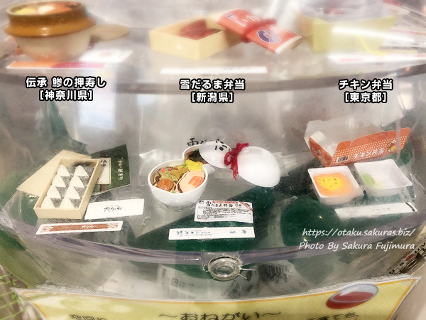 人気駅弁ミニチュアガチャガチャ LuckyDrop(ラッキードロップ)「駅弁フィギュアコレクション」画像その2