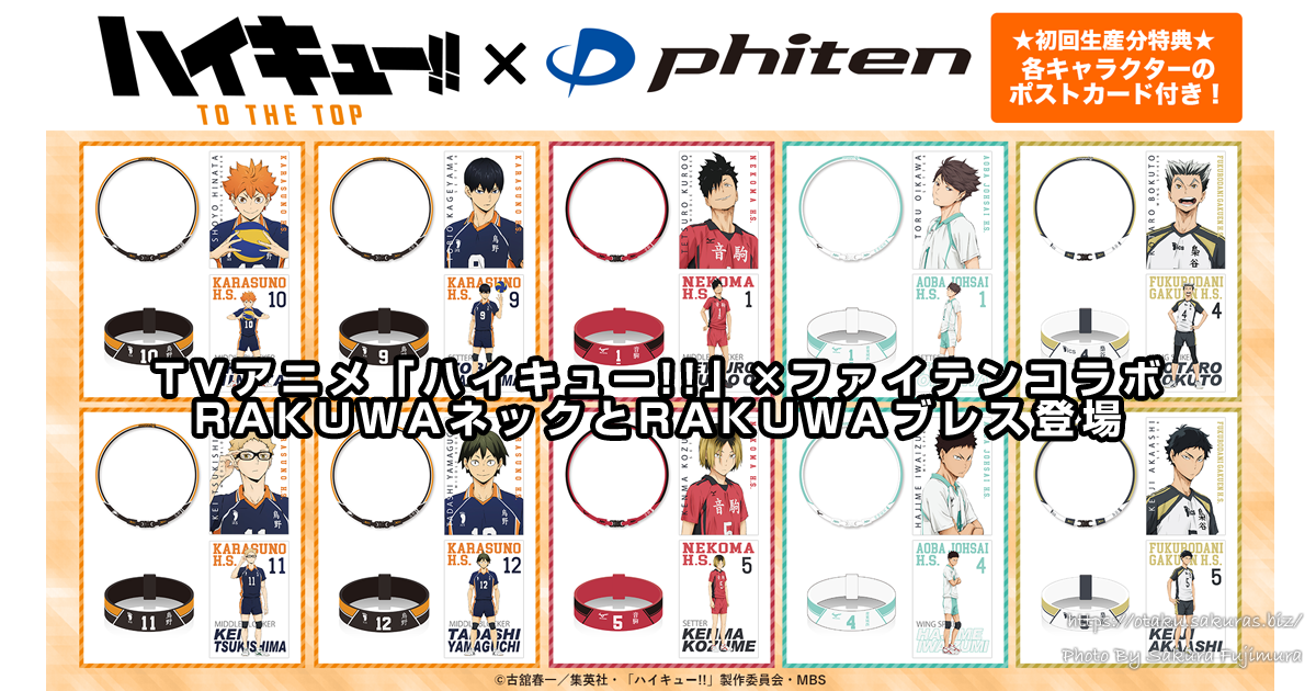 TVアニメ「ハイキュー!!」×ファイテンコラボのRAKUWAネックとRAKUWAブレス登場<2020年2月発売>