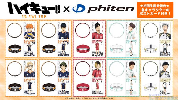 TVアニメ「ハイキュー!!」×ファイテンコラボのRAKUWAネックとRAKUWAブレス 計10種